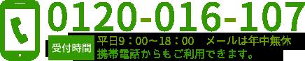 0120-016-107 受付時間平日9:00~18:00 メールは年中無休 携帯電話からもご利用できます。